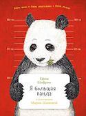 Я большая панда. Ефим Шифрин. ISBN: 978-5-9614-5471-0