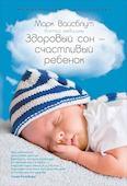 Здоровый сон - счастливый ребенок. Вайсблут