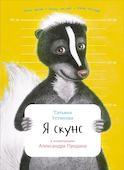 Я скунс. Устинова Татьяна. ISBN: 978-5-9614-5923-4