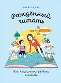 Рожденный читать: Как подружить ребенка с