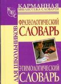 Фразеологический словарь русского языка для