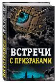 Встречи с призраками. Елена Хаецкая. ISBN