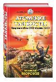 Атомные танкисты. Ядерная война СССР против