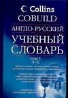 Англо-русский учебный словарь. [В 2 т.].