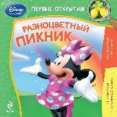 Разноцветный пикник. ISBN: 978-5-699-74209-7