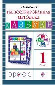 Русский язык. Обучение грамоте. 1 класс.