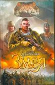 Змея. Сапковский Анджей. ISBN: 978-5-17-071578-7