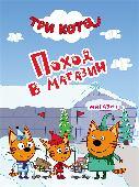 ТРИ КОТА. ЦК-МИНИ. ПОХОД  В МАГАЗИН. ISBN