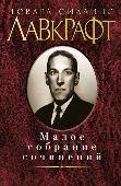 Малое собрание сочинений/Лавкрафт Г.Ф. ISBN