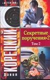 Секретные поручения - 2. В 2-х томах. Т.