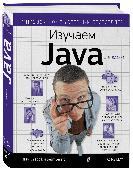 Изучаем Java. Сьерра Кэти, Бэйтс Берт. ISBN