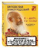 Я - даос. Ты тоже?. ISBN: 978-5-699-84182-0