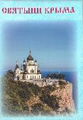 Святыни Крыма. ISBN: 978-5-699-81775-7