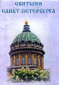 Святыни Санкт-Петербурга. ISBN: 978-5-699-81774-0