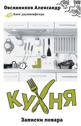 КУХНЯ. ISBN: 978-5-17-088568-8