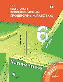 Математика. 6 класс. Всероссийские проверочные