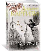 Подсказчик. Карризи Донато. ISBN: 978-5-389-14537-5