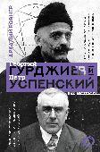 Гурджиев и Успенский. Ровнер А. ISBN: 978-5-17-109790-5