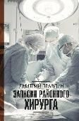 Записки районного хирурга. Правдин Дмитрий