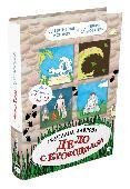 Дело с крокодилом. Лаврова С. ISBN: 978-5-00108-407-5