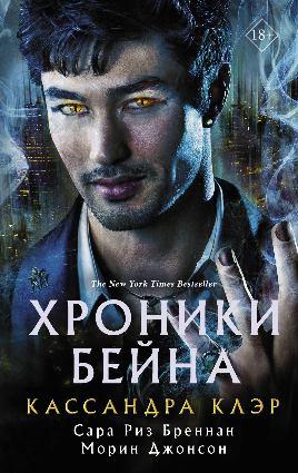 Хроники Бейна. Клэр Кассандра. ISBN: 978-5-17-115336-6