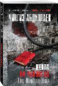 Охота на человека. Чингиз Абдуллаев. ISBN