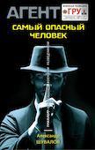 Самый опасный человек. Александр Шувалов