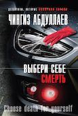 Выбери себе смерть. Чингиз Абдуллаев. ISBN