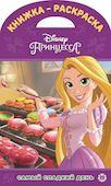 Принцессы Disney. № КнР 1904. Самый сладкий