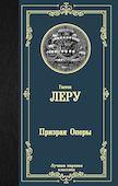Призрак Оперы. Гастон Леру. ISBN: 978-5-17-118806-1