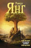 Срубить дерево. Роберт Янг. ISBN: 978-5-17-983187-7
