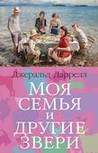 Моя семья и другие звери. Даррелл Дж. ISBN