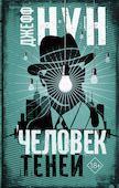 Человек теней. Нун Джефф. ISBN: 978-5-17-105392-5