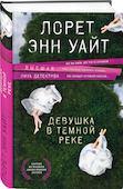 Девушка в темной реке. Уайт Лорет Энн. ISBN