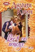 Все в его поцелуе. Куин Джулия. ISBN: 978-5-17-114598-9