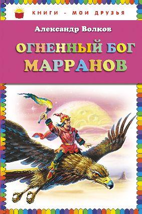 Огненный бог Марранов (ст. изд.). Александр