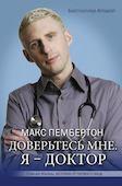 Доверьтесь мне. Я – доктор. Пембертон Макс