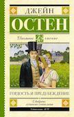 Гордость и предубеждение. Остен Джейн. ISBN