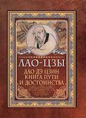Дао-дэ цзин. Книга пути и достоинства. Лао-цзы