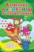 Буквенные лабиринты и головоломки. ISBN:
