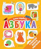 Первые книжки малыша. Моя первая азбука Издательство
