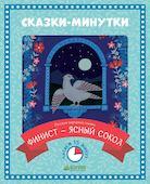 Сказки-минутки. Финист - ясный сокол Издательство
