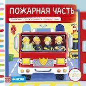 Пожарная часть Издательство Клевер. ISBN