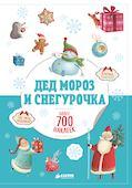 Дед Мороз и Снегурочка Издательство Клевер