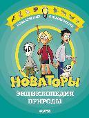 Новый год в детском саду Издательство Клевер