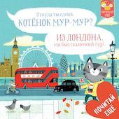 Котенок Мур-мур в Лондоне Издательство Клевер
