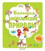 Большая энциклопедия природы Издательство