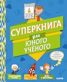 Суперкнига для юного учёного Издательство
