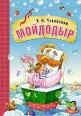 Книга МОЗАИКА-СИНТЕЗ 06956 Мойдодыр (на картоне)