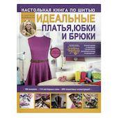 Книга. Идеальные платья,юбки и брюки. А.Корфиати